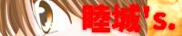睦城のまんが頁。